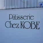 Patisserie Chez KOBE -