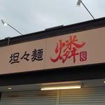 坦々麺 燐 -