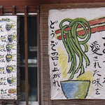 丸一そば屋 - 店舗正面に貼ってある、お手製のポスター・メニュー(和紙?)