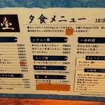 Sendai - メニュー