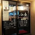 Sendai - 店の入口