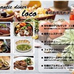 romantic diner loco - 2019年冬のおすすめ単品メニュー