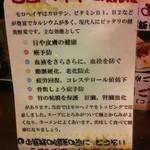 博多麺房 赤のれん - モロヘイヤの効能