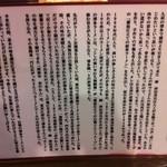 博多麺房 赤のれん - うんちく