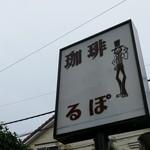 るぽ - (2019/7月)看板