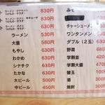 うちだラーメン - メニュー(2009年6月現在) 1