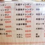 うちだラーメン - メニュー(2009年6月現在) 2