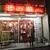 中国ラーメン揚州商人 - 外観写真:明るい外観