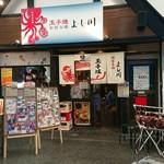 よし川 - 明石駅から徒歩10分くらい