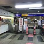 小倉銘品蔵 - JR小倉駅 中央改札横にあります