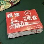 117336012 - 【福隆 月台便當】招牌飯 65元(約220円)