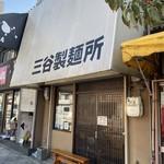 三谷製麺所 - 外観