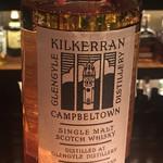 117338785 - 「キルケラン 12年」のボトル