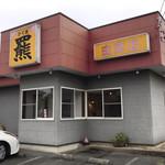 サッポロラーメン羆由良店 -