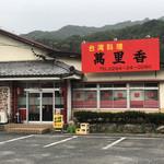台湾料理 萬里香 - 外観写真: