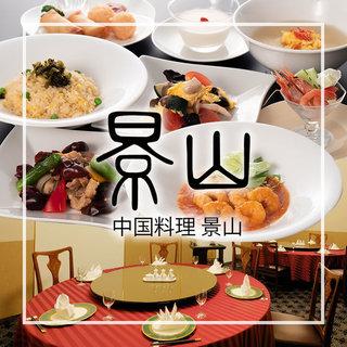 食の集大成ともいえる北京料理