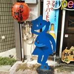 カレー屋 エムズ - カレー屋M's(えむず) 2019年10月1日オープン 湊川(兵庫区)