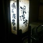串工房・浪漫亭 - ビルの1Fにあるお店の看板