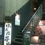 串工房・浪漫亭 - 階段を上がります