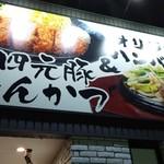 にっくい亭 -