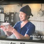 117357910 - 「麺処 ほん田」本田店主プロデュース