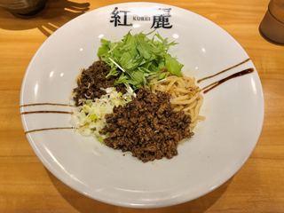 担担麺 紅麗 - 「汁なし担担麺」870円