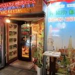 横浜ドリーム - 「イサンクラシック」の表記はどこにも見当たりません
