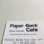 Paper Back Cafe - レシート、トップ部分。