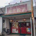 好吃餃子 - 福岡市南区野多目の「好吃餃子」さん。