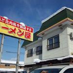味美 藤田屋 湯沢店 - 目印の看板