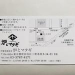 117370983 - ショップカード、裏。