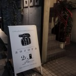 aozora - ネコの看板