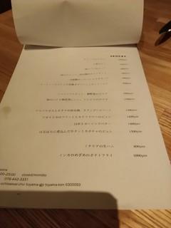 AOZORA - メニュー