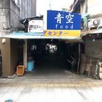 味川 - 青空センター
