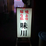味川 - サイン