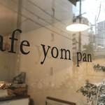 ヨムパン - 北長狭通7の素敵なカフェです(2019.10.12)