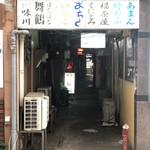 味川 - 青空センター別な入り口