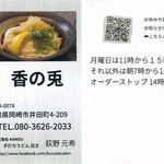 香の兎 - 香の兎(かのう,愛知県岡崎市)食彩品館.jp撮影