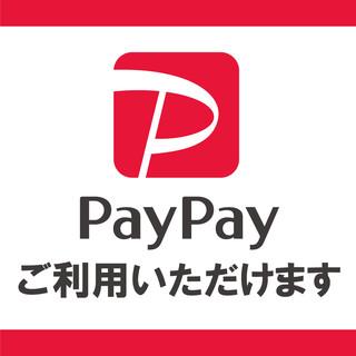 キャッシュレス決済は「PayPay」で♪