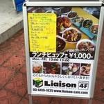 リエゾン - 立て看板 1000円ビュッフェ