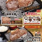 石焼ステーキ 贅 - 料理写真:10月からのフェアメニュー!!
