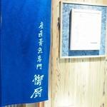 産直青魚専門 池袋 御厨 -
