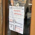 麺商人 - 駐車場案内