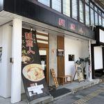 麺商人 - 外観