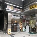 驛麺家 - 外観です