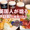 クラフトビールとフィッシュ&チップス パブリックハウス ホサンナ - メイン写真:
