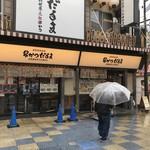 大阪新世界元祖串かつ だるま - 店の外観 ※さすがに行列は無し