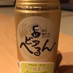 道の駅 大社ご縁広場 - ドリンク写真:松江地ビール