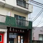 栄昇らーめん - facade