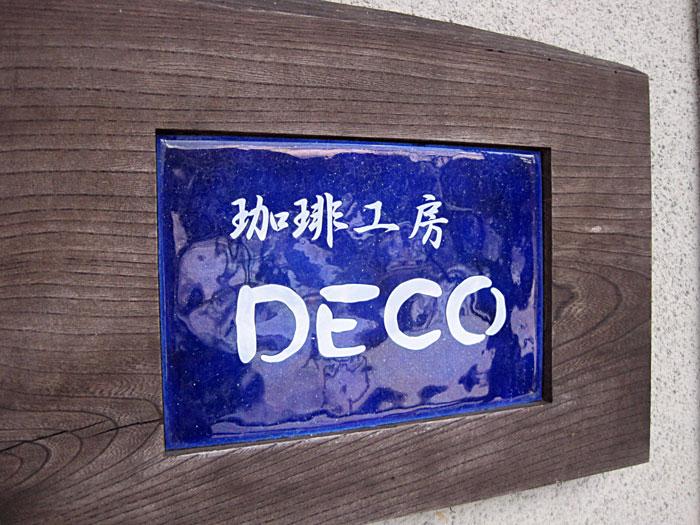 cafe DECO name=